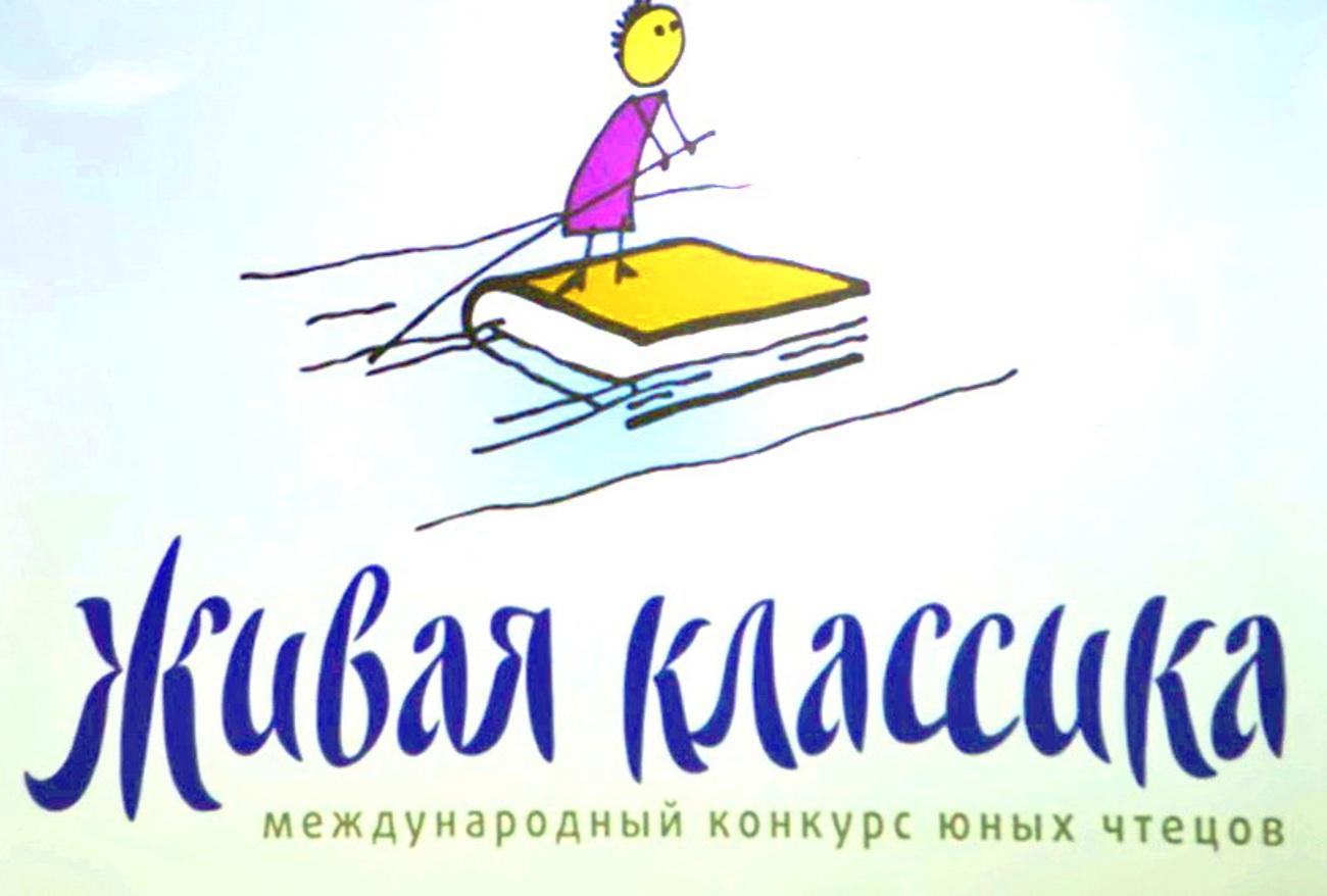 Всероссийский конкурс живая классика официальный сайт регистрация